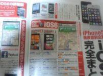 iphone5雑誌の記事