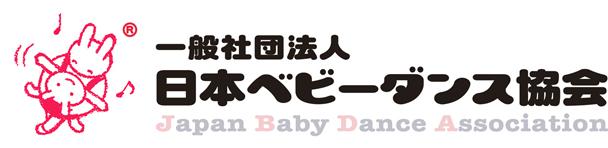 日本ベビーダンス協会ロゴ