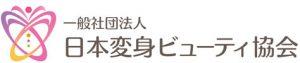 一般社団法人 日本変身ビューティ協会ロゴ